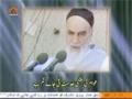 کلام امام خمینی   Praising the efforts of Iranian Nation and Advices   Imam Khomeni (R.A) - Urdu