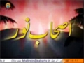[09 Nov 2013] Muharram 1435 - اصحاب نور | Ashab Noor - کربلا اور امام حسین ع - Urdu