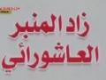المتون التعليمية للمنبر الحسيني   في مجالس عاشوراء - Arabic
