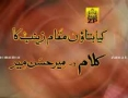 Kya bataoon Maqam Zainab (s.a) ka - Urdu
