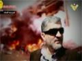 الشهيد الحاج رضوان فارس | رئيس أمن السفارة الايرانية - Arabic