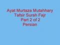 Ayat. Murtaza Mutahhary Tafsir Surah Fajr Part2 of 2 Persian