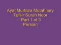 Ayat. Murtaza Mutahhary Tafsir Surah Noor Part1 of 3 Persian