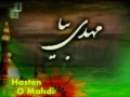 Mahdi Bia - Hasten O Mahdi (a.s) - Farsi sub English
