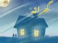 [14 Dec 2013] Shohar aur Biwi key Haquq | شوہر اور بیوی کے حقوق - Gharana | گھرانہ - Urdu