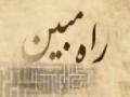 [17 Dec 2013]  راہ مبین - آداب تلاوت  - Clear Path - Urdu