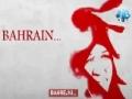 Bahrejni - English sub Albanian