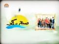 [01 Jan 2013] Subho Zindagi - رحلت پیامبر اکرم ص و شہادت امام حسن ع - Urdu
