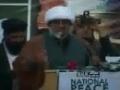 [قومی امن کنونشن] Speech :  MWM Pak | H.I Raja Nasir Abbas - 05 January 2014 - Urdu