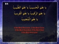 Duaa Joshan Kabeer - Part 3 of 4 - Segments 51 to 75 - Arabic sub English