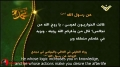 Hezbollah   Resistance   Sayings of the Prophet 17   Arabic Sub English
