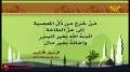 Hezbollah   Resistance   Sayings of the Prophet 20   Arabic Sub English