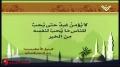 Hezbollah   Resistance   Sayings of the Prophet 23   Arabic Sub English