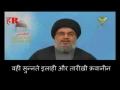 [HINDI] Nasrallah: Jo bhi hamaare peechhe aayega woh Faateh Hai - Arabic sub Hindi