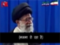 [HINDI] Imam Khamenei ka Paigaam Imam Mahdi(atf) ke liye - Farsi sub Hindi
