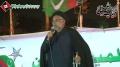 [کراچی نمائش یکجہتی دھرنا] Saneha e Mastung | Speech : H.I Hasan Zafar Naqvi - 22 Jan 2014 - Urdu