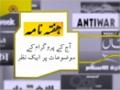 [24 Jan 2014] Hafta Naame - ھفتہ نامہ - Urdu