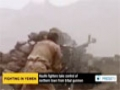 [02 Feb 2014] Heavy fighting erupts between Houthis pro Salafi tribal militants in Yemen - English