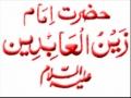 Duaa 02 الصحيفہ السجاديہ Muhammad(s) & Family(a.s) - URDU