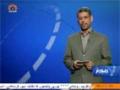 [03 Feb 2014] Special Report - خصوصی رپورٹ - Haftey bhar ki ehem Reportain - Urdu