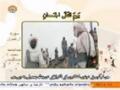 [09] 04 Feb 2014 - Paighambaran Wahi | پیغمبران وحی - Urdu
