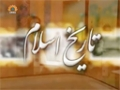 [04 Feb 2014] Zaat alSilasil ka waqeah | ذات السلاسل کا واقعہ - Islamic History | تاریخ اسلام