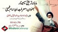 [Seminar] Marifate Khatte Imam Khomeini (R.A) - H.I Ahmed Iqbal - 09 Feb 2014 - Madina tul Ilm - Urdu
