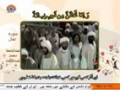 [16] 21 Feb 2013 - Paighambaran Wahi | پیغمبران وحی - Urdu