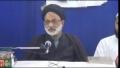 Quran Aur Insan - 21st Rabi-us-Sani 1435 A.H - Moulana Syed Mohammed Askari - Urdu