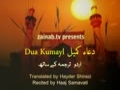 Dua Kumail by Haaj Samavati - Arabic sub Urdu - الحاج مهدي سماواتي