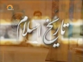 [19 Mar 2014] Wisal Payambar saw | وصال پیامبر اکرم ص - Islamic History | تاریخ اسلام - Urdu