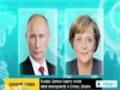 [23 Mar 2014] Russian, German leaders review latest developments in Crimea, Ukraine  - English