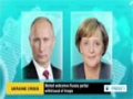 [31 Mar 2014] Merkel welcomes Russia partial withdrawal of troops - English