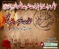 [01] Ayyam e Fatimyah 1435 - Muhtarma Razia Najafi - 23 Mar 2014 - Urdu