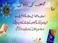 گناہوں کی رسوائی سے بچنے کے لئے - امام زین العابدین ع کی دعا - Urdu