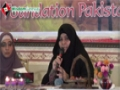 [1/2][Seminar] Khawateen or Jiddat pasandi - Rahe Amal Foundation - 18 April 2014 - Urdu