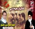 {03} [Audio Trana 2014] Fidaeyane Rehbaram Hum - Br. Ali Deep - Urdu