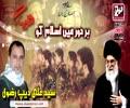 {04} [Audio Trana 2014] Har Daur Main Islam Ko Ek Hizbullah Chaye - Br. Ali Deep - Urdu