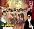 {05} [Audio Trana 2014] Nikal Kar Khanqahon Say Ada Kar Razme Shabbiri - Br. Ali Deep - Urdu