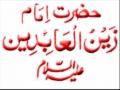 Duaa 09 الصحيفہ السجاديہ Yearning to ask forgiveness - URDU