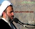 [5/5]چگونہ نماز خوب بخوانیم - H.I Panahian - Farsi