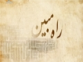 [13 May 2014]  راہ مبین - آداب تلاوت  - Clear Path - Rahe Mubeen - Urdu