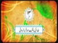 [13] Quran Fehmi Course - Lesson : Khuda Ki Malkiyat Aur Farmanrawai - Urdu