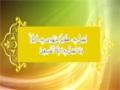[23] Quran Fehmi Course - Lesson : Momin Kay Infaradi Faraiz - Urdu