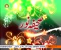 Sahifa e Noor | اختلاف ایجاد کرنا دشمن کا حربہ | Supreme Leader Khamenei - Urdu