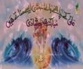 Manqabat 2014/1435 - Shadi Mubarak Ho Ye Shadi - Br. Ali Safdar - Urdu