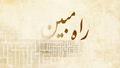 [27 May 2014]  راہ مبین - آداب تلاوت  - Clear Path - Rahe Mubeen - Urdu