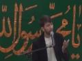 Poetry - Ali Safdar Rizvi - Besat and Meraj of Holy Prophet (s) - 26 May 2014 - Urdu