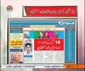 [30 May 2014] Hafta Naame - ھفتہ نامہ - Urdu