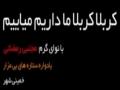 [Nauha] کربلا کربلا ما داریم می آییم | Br. Mujtaba Ramzani - Farsi